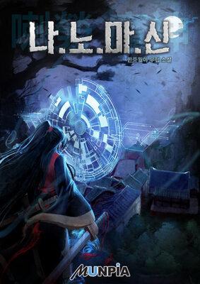 Nano Machine (Web Novel KR)