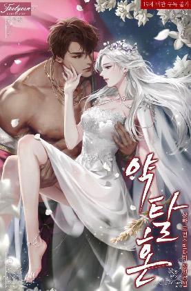 Predatory Marriage (Web Novel)