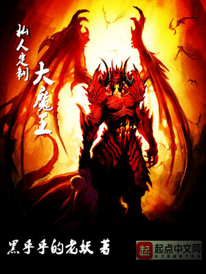 Custom Made Demon King