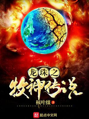 Dragon Ball God Mu
