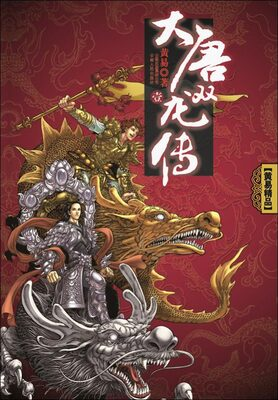 Legend of Great Tang's Twin Dragons