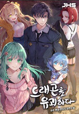 Kidnapped Dragons (KR Web Novel)