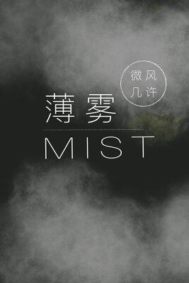 Mist (Web Novel CN)